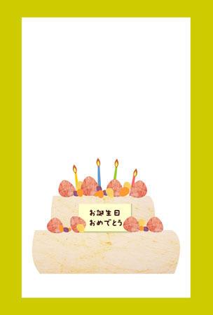 ケーキのイラストのバースデーカードさきちん絵葉書