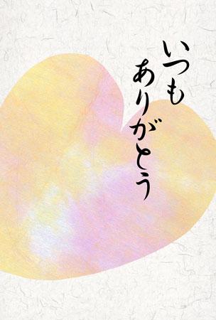 和紙であしらったありがとう