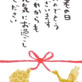 敬老の日の無料メッセージカードさきちん絵葉書