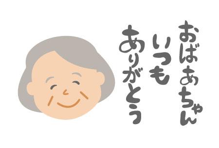 おばあちゃんの似顔絵入り敬老の日カードさきちん絵葉書