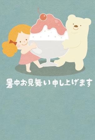 女の子とシロクマの暑中見舞いさきちん絵葉書